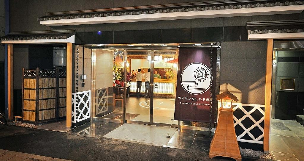 ryogoku_slider_entrance-2.jpg